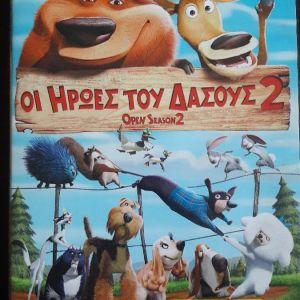 ΟΙ ΗΡΩΕΣ ΤΟΥ ΔΑΣΟΥΣ-2 DVD