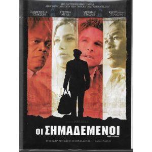 DVD / ΟΙ ΣΗΜΑΔΕΜΈΝΟΙ / ORIGINAL DVD