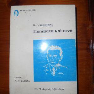Καρυωτάκης - Ποιήματα και πεζά