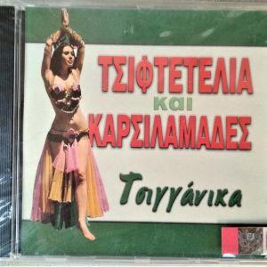 Πωλείται σφραγγισμένο CD ΤΣΙΓΓΑΝΙΚΑ ΤΣΙΦΤΕΤΕΛΙΑ ΚΑΙ ΚΑΡΣΙΛΑΜΑΔΕΣ