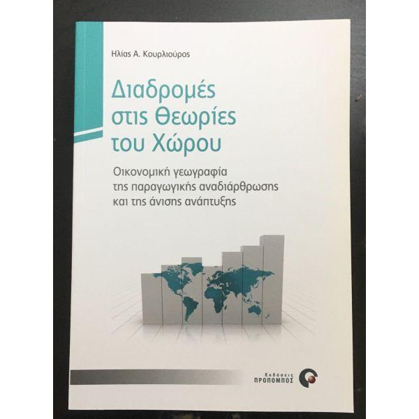 diadromes stis theories tou chorou- ikonomiki geografia tis paragogikis anadiarthrosis ke tis anisis anaptixis