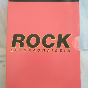 HITECH ROCK Εγκυκλοπαίδεια