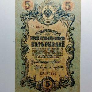 ΡΩΣΙΑ  5 ΡΟΥΒΛΙΑ 1909 KP 354140