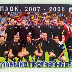 ΠΑΟΚ 2007-08 Αφίσα - Πόστερ Ελληνικό Πρωτάθλημα