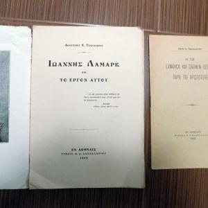 βιβλια-εντυπα 1907-9