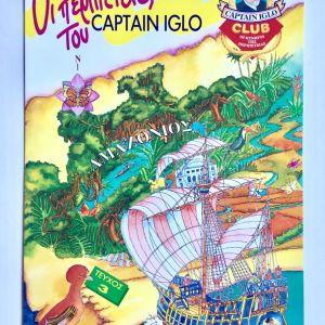 Συλλογή Captain Iglo Club