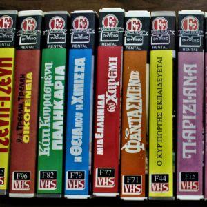 Βιντεοκασέτες VHS - Ελληνικές Ταινίες (Finos Film Collection)
