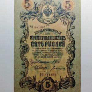 ΡΩΣΙΑ  5 ΡΟΥΒΛΙΑ 1909 ΡΘ 541301