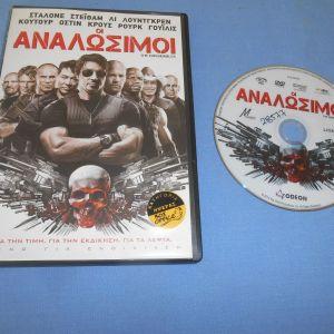 ΟΙ ΑΝΑΛΩΣΙΜΟΙ / EXPENDABLES - DVD