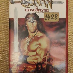 VHS - Ξένες (5)