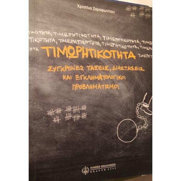 timoritikotita. egchiridio egklimatologias