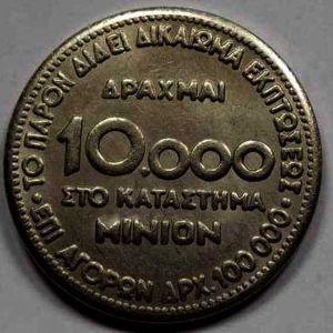 10000 ΔΡΧ ΜΙΝΙΟΝ