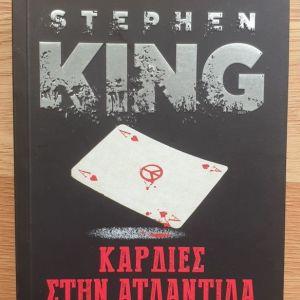 STEPHEN KING : Καρδιές στην Ατλαντίδα και άλλες ιστορίες
