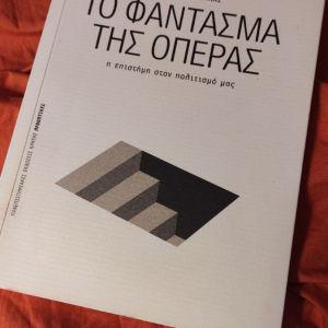 """Βιβλίο """"Το φάντασμα της όπερας"""" - Τραχανάς Στέφανος"""