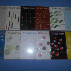 ΤΟ ΝΕΟ ΚΥΜΑ 12 CD