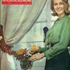 """ΠΑΛΙΑ ΠΕΡΙΟΔΙΚΑ. """" ΕΙΚΟΝΕΣ """". 2 ΤΕΥΧΗ ΙΑΝΟΥΑΡΙΟΥ 1963 ΚΑΙ ΜΑΡΤΙΟΥ 1963. ΜΕ ΕΝΔΙΑΦΕΡΟΥΣΑ ΕΙΚΟΓΡΑΦΗΣΗ ΚΑΙ ΠΟΙΚΙΛΑ ΘΕΜΑΤΑ. ΓΕΝΙΚΑ ΣΕ ΠΟΛΥ ΚΑΛΗ ΚΑΤΑΣΤΑΣΗ."""