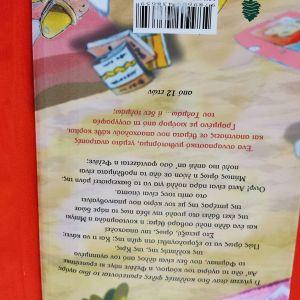 Βιβλίο παιδικής και εφηβικής λογοτεχνίας