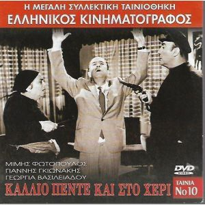 DVD / ΚΑΛΛΙΟ ΠΕΝΤΕ ΚΑΙ ΣΤΟ ΧΕΡΙ /  ORIGINAL DVD