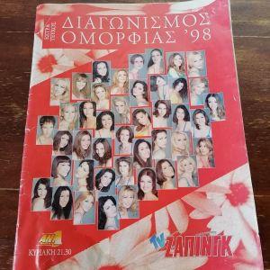 Συλλεκτικό περιοδικό έξτρα τεύχος ΤV Ζάπινγκ Διαγωνισμός ομορφιάς 1998