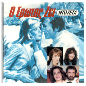 CD - Ο Έρωτας ζει - Ερωτικά Ντουέτα