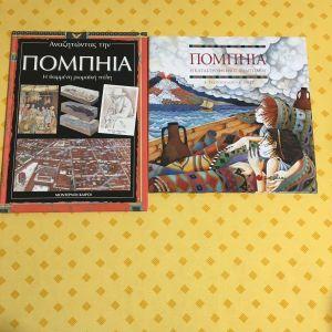 2 Παιδικά βιβλία -7