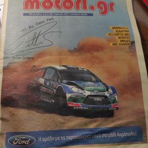 Περιοδικό του 2012