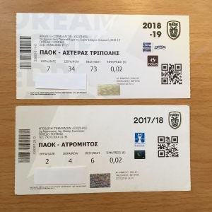 2 εισιτήρια παοκ