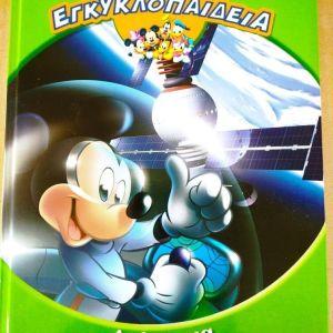 """Εγκυκλοπαιδεια """"διαστημα"""" disney"""