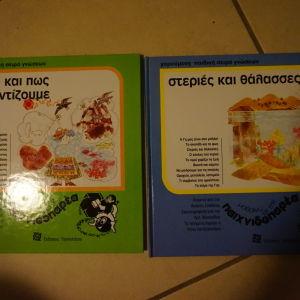 2 βιβλια για παιδια