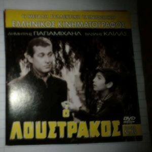 DVD Ο ΛΟΥΣΤΡΑΚΟΣ