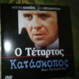 DVD Ο ΤΕΤΑΡΤΟΣ ΚΑΤΑΣΚΟΠΟΣ