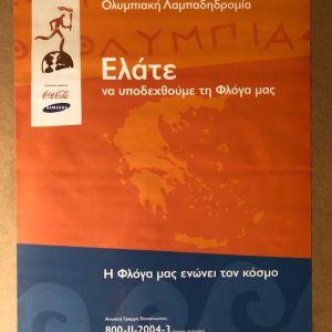 ΟΛΥΜΠΙΑΚΟΙ ΑΓΩΝΕΣ ΑΘΗΝΑ 2004 - Η επίσημη αφίσα της Ολυμπιακής Λαμπαδηδρομίας - 49 x 68 cm