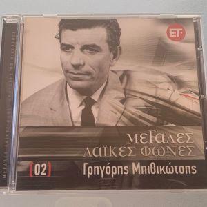 Γρηγόρης Μπιθικώτσης - Μεγάλες λαΪκές φωνές cd