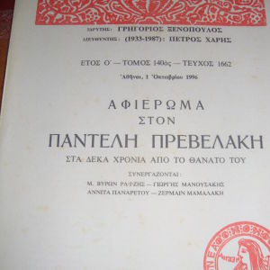 ΝΕΑ ΕΣΤΙΑ τεύχος 1662. Αφιέρωμα στον Π.Πρεβελάκη