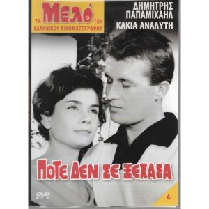 DVD  / ΠΟΤΕ ΔΕΝ ΣΕ ΞΕΧΑΣΑ /  ORIGINAL  DVD