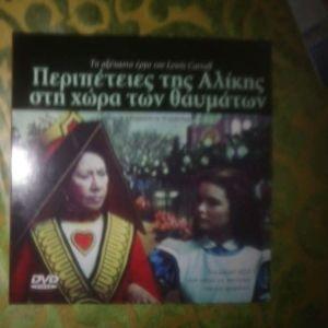 DVD ΠΕΡΙΠΕΤΕΙΕΣ ΤΗΣ ΑΛΙΚΗΣ ΣΤΗ ΧΩΡΑ ΤΩΝ ΘΑΥΜΑΤΩΝ