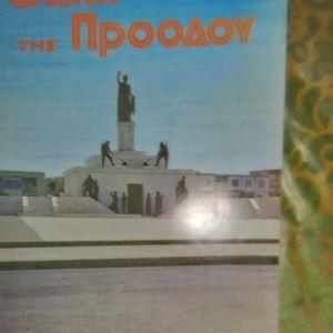 ΠΕΡΙΟΔΙΚΟ ΦΩΝΗ ΤΗΣ ΠΡΟΟΔΟΥ-ΦΕΒΡΟΥΑΡΙΟΣ 1982