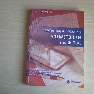 Λογιστική και Πρακτική Αντιμετώπιση του Φ.Π.Α. Β΄ έκδοση Βελτιωμένη ως προς τη Λογιστική αντιμετώπιση των Συναλλαγών Διακρατικού χαρακτήρα, Αριστείδης Φλώρος