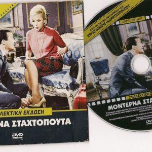 ΜΟΝΤΕΡΝΑ ΣΤΑΧΤΟΠΟΥΤΑ - ΑΛΙΚΗ ΒΟΥΓΙΟΥΚΛΑΚΗ - ΔΗΜΗΤΡΗΣ ΠΑΠΑΜΙΧΑΗΛ - TONY ΠΙΝΕΛΛΙ  ΣΥΛΛΕΚΤΙΚΟ DVD  ΣΕ ΠΟΛΥ ΚΑΛΗ ΚΑΤΑΣΤΑΣΗ !!!
