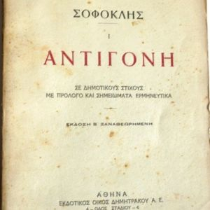 Αντιγόνη - ΣΟΦΟΚΛΗΣ - 1932