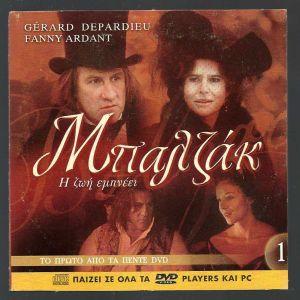 DVD - Μπαλζάκ - Η Ζωή εμπνέει - Gerard Depardieu - Fanny Ardant