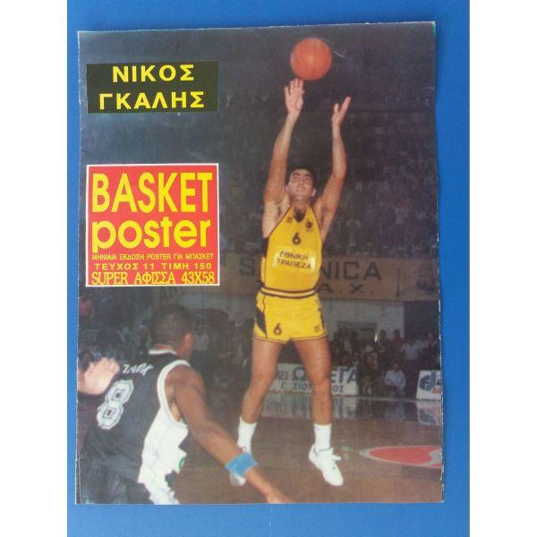 gkalis poster