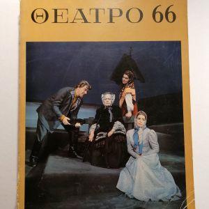 ΘΕΑΤΡΟ 66