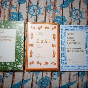 Οι Ποιητές της Ρωμιοσύνης: Διονύσιος Σολωμός, Κωστής Παλαμάς & Ανδρέας Κάλβος