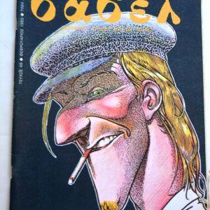 Βαβέλ - Τεύχος 46 - Φεβρουαρίος 1985