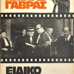 Ειδικό Δικαστήριο - Κώστας Γαβράς - 1974