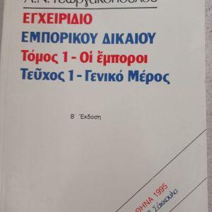 ΕΓΧΕΙΡΙΔΙΟ ΕΜΠΟΡΙΚΟΥ ΔΙΚΑΙΟΥ, ΓΕΩΡΓΑΚΟΠΟΥΛΟΣ