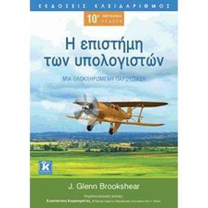 Ακαδημαϊκό Βιβλίο / Καινούριο