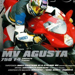Περιοδικά ΜΟΤΟ τεύχη 1999 (4 τεύχη )