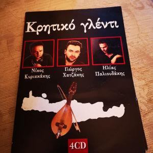 """Κασετίνα """"Κρητικό γλέντι"""" 4 CD"""
